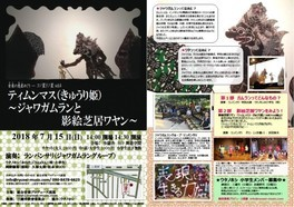 ジャワの影絵芝居 「ティムンマス(きゅうり姫)」~コノ星ドノ星 vol.4~