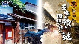 京の謎の旅 壬生の狼と回想録の謎