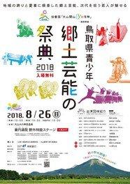 鳥取県青少年郷土芸能の祭典2018
