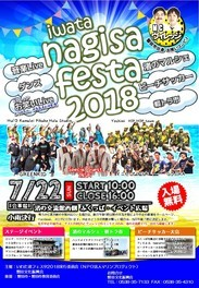 iwata nagisa festa 2018