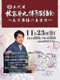 三代目林家菊丸博多落語会~上方落語の真骨頂~