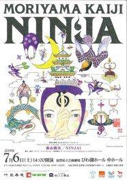 新国立劇場ダンス 森山開次 新作「NINJA」