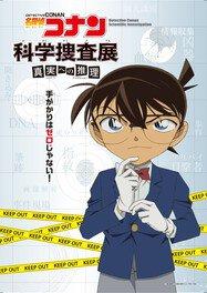 名探偵コナン 科学捜査展~真実への推理(アブダクション)~