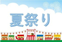 愛知こどもの国 夏祭り
