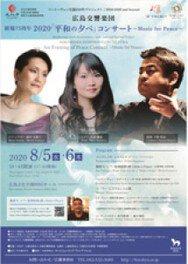 2020「平和の夕べ」コンサート