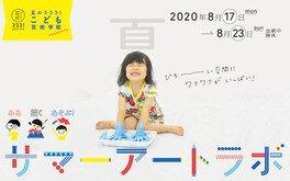 夏の3331こども芸術学校 presents みる・描く・あそぶ!サマーアートラボ