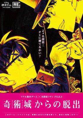 リアル脱出ゲーム×名探偵コナン FILE.3 奇術城からの脱出 (リバイバル公演)
