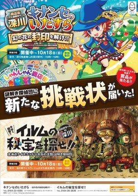 リアル謎解きゲーム「イルムの秘宝を探せ !」(ドライブ版)