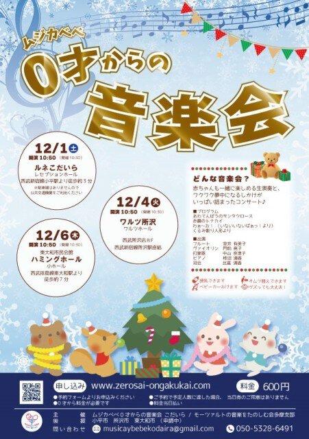 第3回ムジカべべ0才からの音楽会 所沢公演