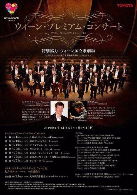 ウィーン・プレミアム・コンサート 東京サントリーホール公演