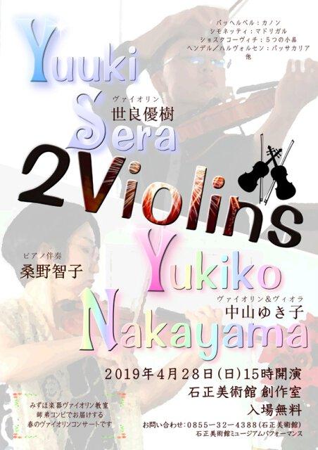 バイオリンコンサート 2Violins