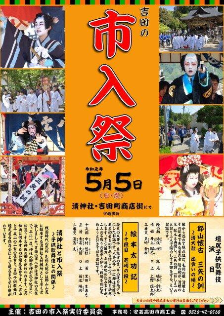 吉田の市入祭
