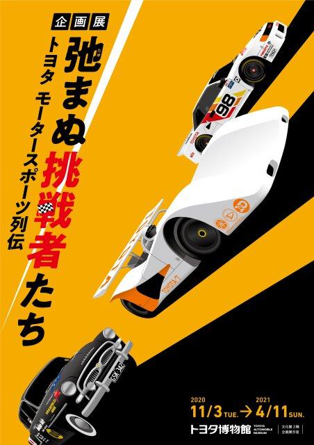 トヨタ モータースポーツ列伝: 弛(たゆ)まぬ挑戦者たち