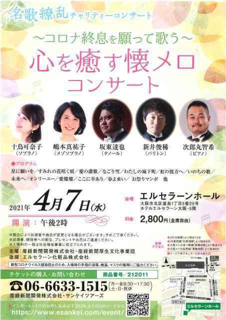 名歌繚乱チャリティーコンサート「心を癒す懐メロコンサート」