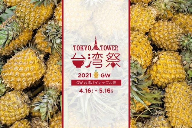 東京タワー台湾祭2021 GW<中止となりました>