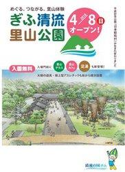 ぎふ清流里山公園開園記念イベント