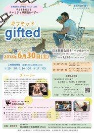 第76回 ISSJチャリティ映画会・バザー「gifted-ギフテッド」
