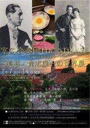 THE STRINGS第31回室内楽コンサート「美形・貴志康一の世界展」