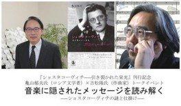 『ショスタコーヴィチ 引き裂かれた栄光』刊行記念 亀山郁夫×吉松隆 トークイベント