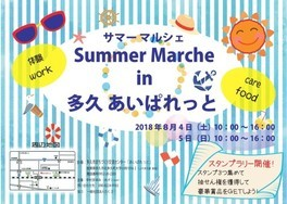 Summer Marche in 多久あいぱれっと