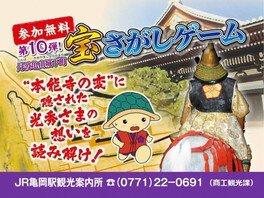 第10弾!丹波亀山城下町宝さがしゲーム