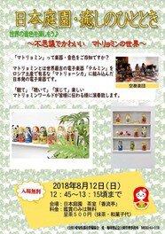 日本庭園・癒しのひととき ~不思議でかわいい マトリョミンの世界~