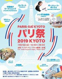 パリ祭 KYOTO 2019