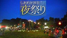 しあわせ神社 夜祭り