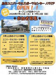 鳥取ユニバーサルスポーツセンター ノバリア