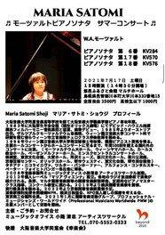 Maria Satomi モーツアルトピアノソナタ サマーコンサート