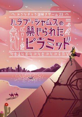 ドラマチック謎解きゲーム23 ハラブ・シャムスの禁じられたピラミッド 再演