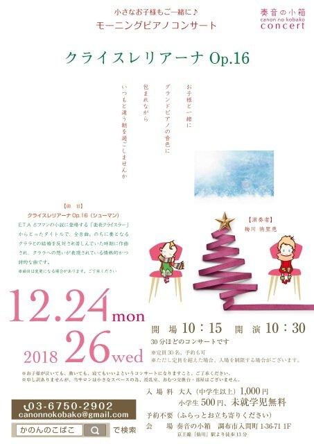 小さなお子様と一緒に モーニングピアノコンサート クライスレリアーナOp.16