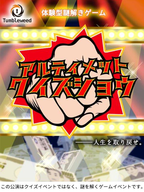 リアル謎解きゲーム「アルティメットクイズショウ」(4月)