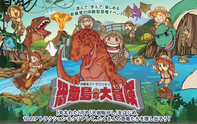 体験型アトラクション 恐竜島の大冒険
