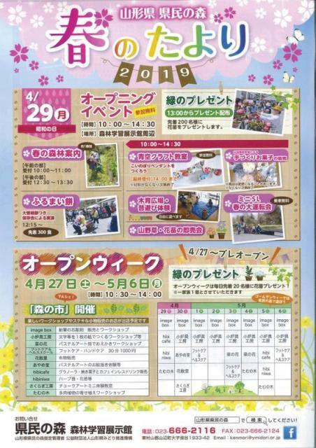 山形県県民の森 オープニングイベント2019