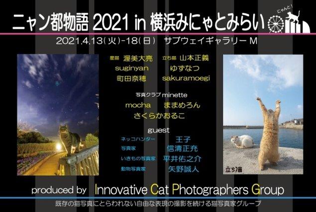 ニャン都物語2021 in横浜みにゃとみらい