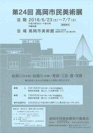 第24回 高岡市民美術展