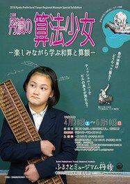 企画展「丹波の算法少女 -楽しみながら学ぶ和算と算額-」