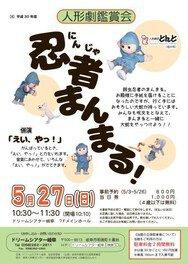 ドリームシアター 人形劇鑑賞会「忍者まんまる」(5月)