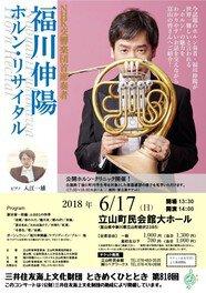福川伸陽ホルン・リサイタル