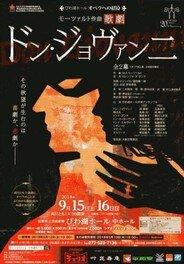 びわ湖ホール オペラへの招待 モーツァルト作曲 歌劇「ドン・ジョヴァンニ」(全2幕)