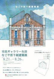 市民ギャラリー矢田 なごや折り紙建築展