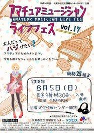 アマチュアミュージシャンライブフェス vol.17