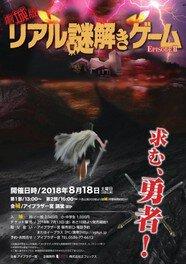 リアル謎解きゲームEPISODE2~求む、勇者!~