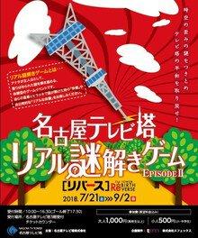 名古屋テレビ塔リアル謎解きゲームEPISODE2-リバース-