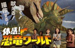 第33回特別企画展 体感!恐竜ワールド