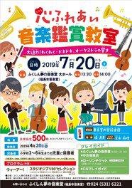 心ふれあい音楽鑑賞教室2019