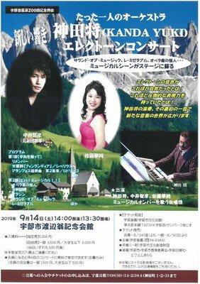 神田将エレクトーンコンサート