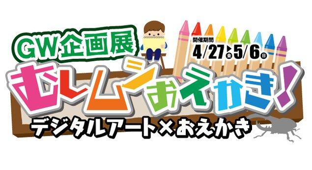 GW企画展「むしムシおえかき!デジタルアート×おえかき」
