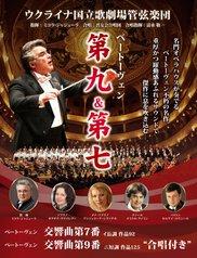 第九&第七 ~ウクライナ国立歌劇場管弦楽団~(東京オペラシティ)